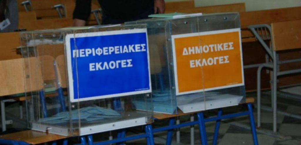 Αλλαγή εκλογικού νόμου στις Αυτοδιοικητικές | Εγκρίθηκε από το Υπουργικό Συμβούλιο και κατατίθεται σύντομα στη Βουλή