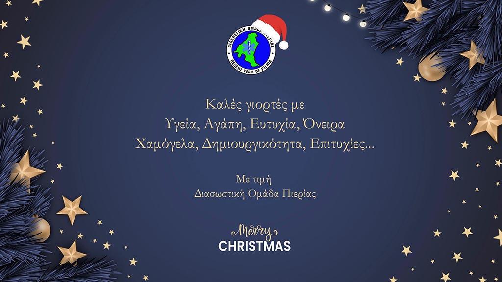 Ευχές Χριστουγέννων και Πρωτοχρονιάς από τη Διασωστική Ομάδα Πιερίας