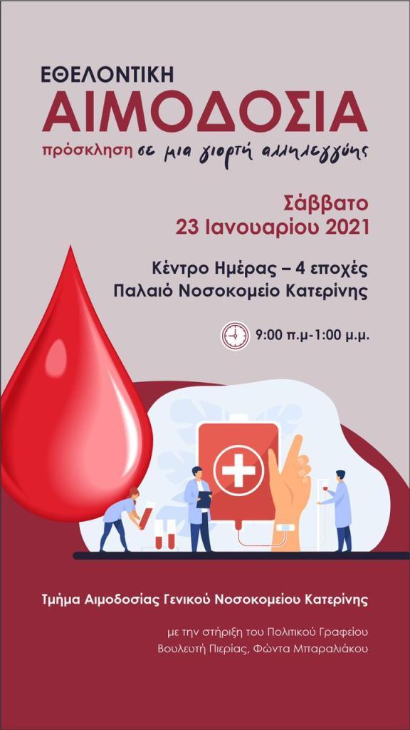 Μπαραλιάκος   Πρόσκληση για συμμετοχή σε εθελοντική αιμοδοσία