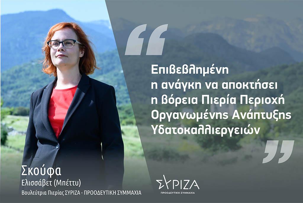 """Σκούφα: """"Π.Ο.Α.Υ. στην Πιερία: Δεκαεννέα μήνες μετά το Προεδρικό Διάταγμα από τον ΣΥΡΙΖΑ, ούτε φωνή ούτε ακρόαση για την λειτουργία του Φορέα"""""""