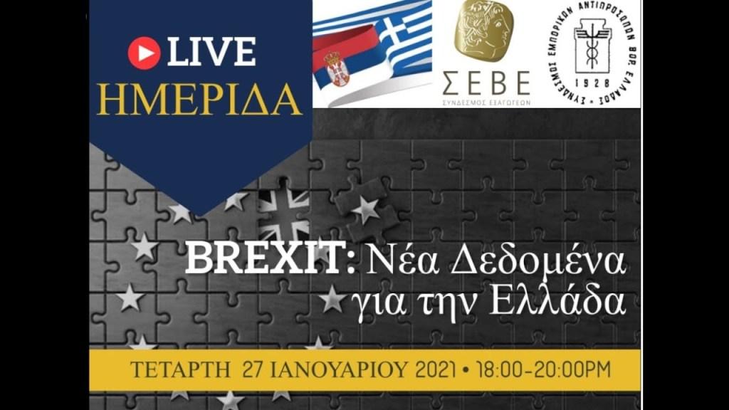 Brexit: Νέα Δεδομένα για την Ελλάδα