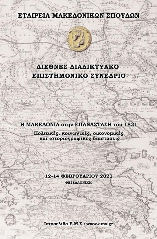 Εταιρεία Μακεδονικών Σπουδών | Η Μακεδονία στην Επανάσταση του 1821