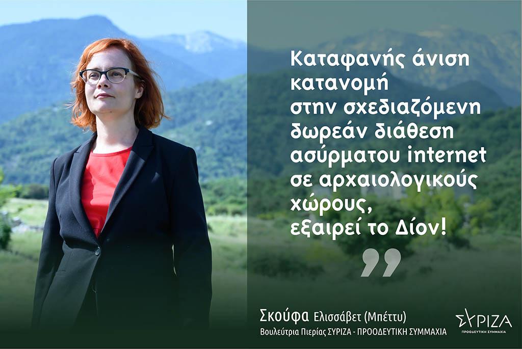 """Σκούφα: """"Καταφανής άνιση κατανομή στην σχεδιαζόμενη δωρεάν διάθεση ασύρματου  internet σε αρχαιολογικούς χώρους ανά την Ελλάδα, εξαιρεί το Δίον!"""""""