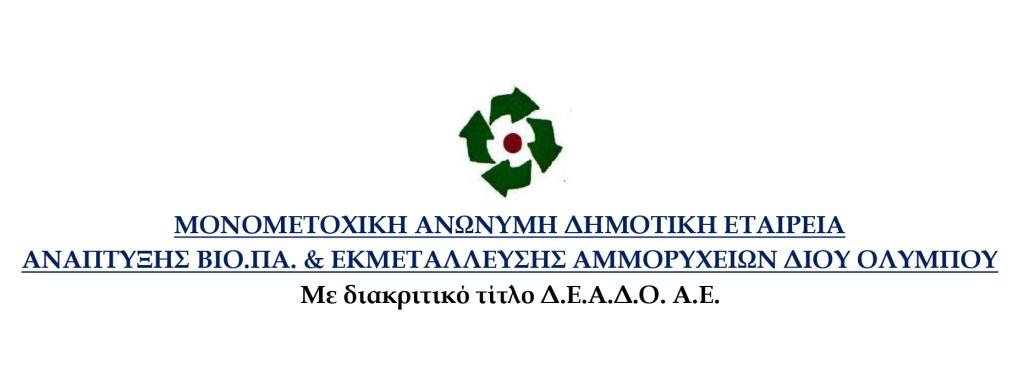 Δήμος Δίου-Ολύμπου Δ.Ε.Α.Δ.Ο. Α.Ε. | Τελικά δεν βρέθηκαν και τα δύο