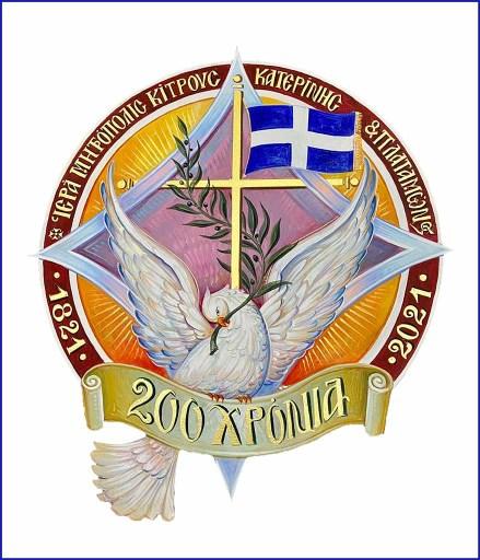 Συνεχίζεται η έμπρακτη στήριξη της Ιεράς Μητροπόλεως Κίτρους στους σεισμόπληκτους του Νομού Λάρισας