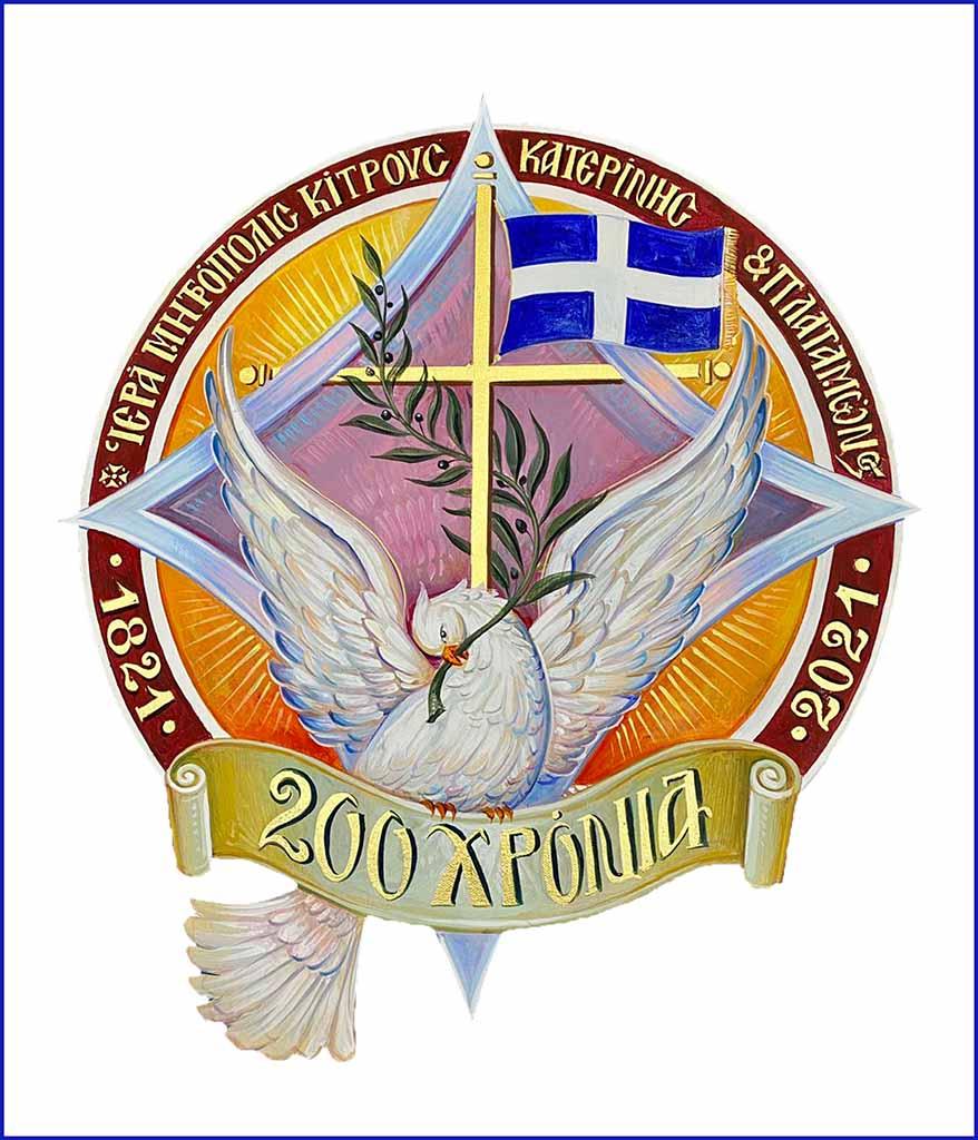 Λογότυπο από την Ιερά Μητρόπολη Κίτρους για την εορταστική Επέτειο των  200 ετών από την Επανάσταση