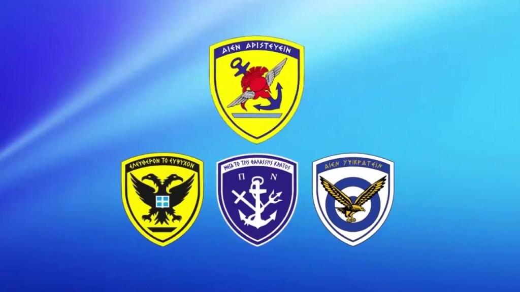 Η νέα σύνθεση της ηγεσίας των Ενόπλων Δυνάμεων