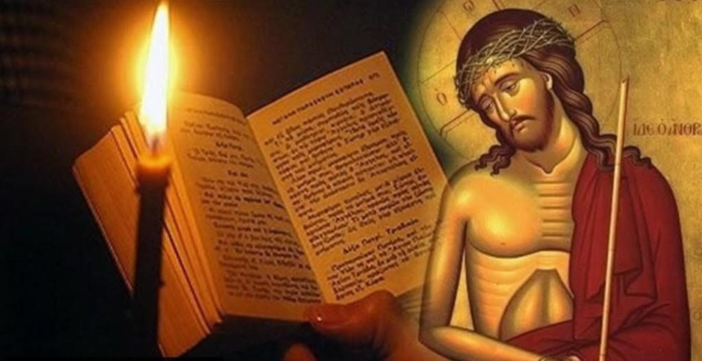 Η Αγία και Μεγάλη Εβδομάς των παθών του Κυρίου