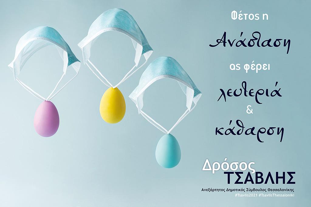 Οι ευχές Τσαβλή για το Πάσχα με την ιδιαίτερη κάρτα του και οι ευχές Ζέρβα...