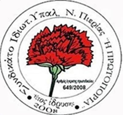 Εκδήλωση Σωματείου Συνταξιούχων ΙΚΑ Ν. Πιερίας και Συνδικάτου Ιδιωτικών Υπαλλήλων Ν. Πιερίας «Η ΠΡΩΤΟΠΟΡΙΑ»