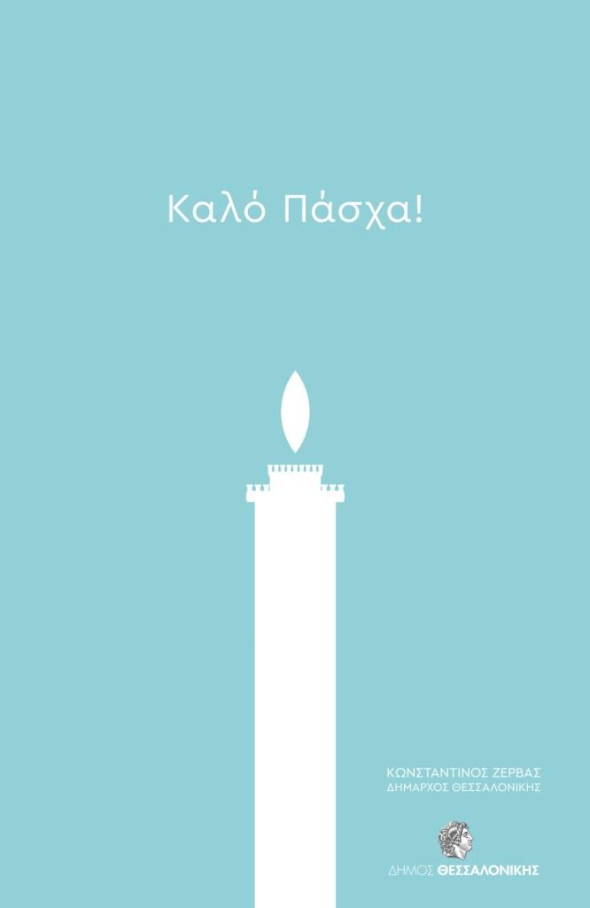 Πασχαλινές Ευχές Δημάρχου Θεσσαλονίκης Κωνσταντίνου Ζέρβα