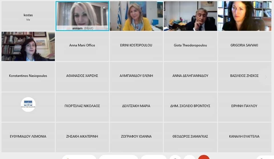 Μάνη | Διαδικτυακή εκδήλωση με την Υφυπουργό Παιδείας και τους εκπαιδευτικούς της Πιερίας