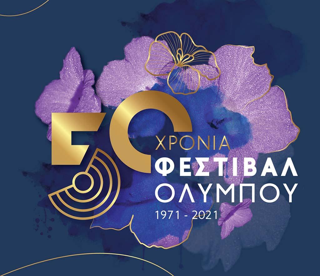 Κατερίνη | Απόψε η επίσημη έναρξη του 50ου Φεστιβάλ Ολύμπου