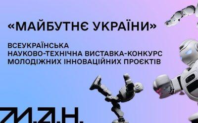 Обласна науково-технічна виставка-конкурс молодіжних інноваційних проектів «Майбутнє України»
