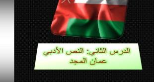 شرح قصيدة عمان المجد في مادة اللغة العربية للصف السابع الفصل الدراسي الاول
