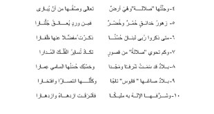 شرح قصيدة جنة عمان للصف السادس لغة عربية الفصل الاول