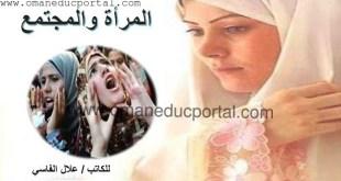 شرح درس المرأة والمجتمع لمادة اللغة العربية للصف الثاني عشر