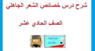 شرح درس خصائص الشعر الجاهلي للصف الحادي عشر لغة عربية الفصل الاول