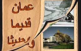 شرح درس نهضة التعليم في عمان للصف الحادي عشر لمادة اللغة العربية الفصل الاول