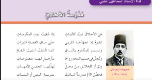 شرح قصيدة مدرسة الأخلاق لغة عربية للصف السادس الفصل الاول
