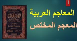 شرح درس المعجم المختص لغة عربية للصف التاسع الفصل الاول