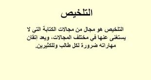 شرح درس التلخيص لغة عربية للصف العاشر الفصل الاول