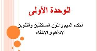 شرح الوحدة الاولي اجكام الميم والنون الساكنتين والتنوين والإدغام والإخفاء تربية اسلامية للصف العاشر الفصل الاول