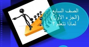شرح درس لماذا نتعلم لغة عربية للصف السابع الفصل الاول