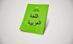 نموذج امتحان اللغة العربية للصف الخامس الفصل الاول 2019-2020 الدور الاول