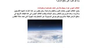 ملخص وشرح عن الغلاف الجوي لمادة العلوم للصف السادس