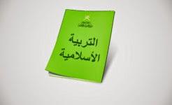 نموذج اجابة اختبار مادة التربية الاسلامية للصف الخامس الفصل الاول 2019-2020 الدور الاول