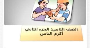 شرح درس اكرم الناس لغة عربية للصف الثامن الفصل الثاني