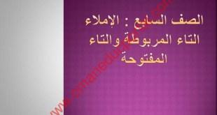 شرح درس الاملاء التاء المربوطة والتاء المفتوحة لغة عربية للصف السابع الفصل الثاني الوحدة الرابعة
