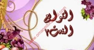 شرح درس أنشطة نحوية التوابع النعت 2 لغة عربية للصف العاشر الفصل الثاني
