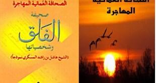 شرح درس الصحافة العمانية المهاجرة في اللغة العربية للصف العاشر الفصل الثاني