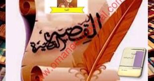 شرح درس القصة القصيرة لغة عربية للصف الثاني عشر الفصل الثاني