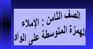 شرح درس الهمزة المتوسطة علي الواو لغة عربية للصف الثامن الفصل الثاني