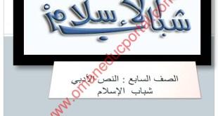 شرح درس شباب الاسلام لغة عربية للصف السابع الفصل الثاني