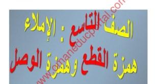 شرح درس همزة القطع وهمزة الوصل الوحدة الرابعة لغة عربية للصف التاسع الفصل الثاني