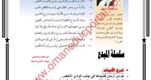 شرح قصيدة مرح الطفولة لغة عربية للصف السادس الفصل الثاني