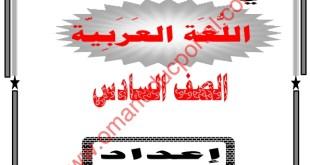 كراسة سلسلة المبدع لغة عربية للصف السادس الفصل الثاني