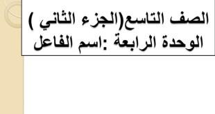 شرح درس اسم الفاعل لغة عربية للصف التاسع الفصل الثاني