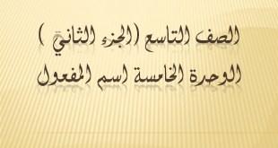 شرح درس اسم المفعول لغة عربية للصف التاسع الفصل الثاني