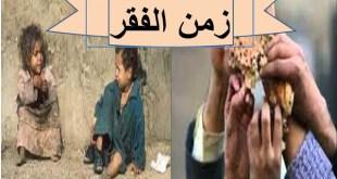 شرح درس زمن الفقر لغة عربية للصف الثاني عشر الفصل الثاني
