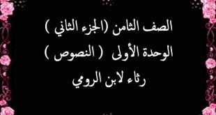 شرح قصيدة رثاء لابن الرومي لغة عربية للصف الثامن الفصل الثاني