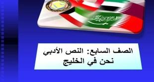 شرح قصيدة نحن في الخليج لغة عربية للصف السابع الفصل الثاني