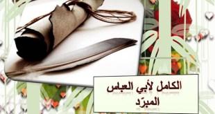 شرح درس الكامل لأبي العباس المبرد لغة عربية للصف الثامن الفصل الثاني