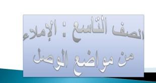 شرح درس من مواضع الوصل لغة عربية للصف التاسع الفصل الثاني