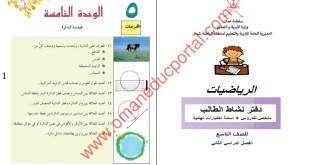 كراسة ملخص الدروس ودفتر نشاط الطالب رياضيات للصف التاسع الفصل الثاني