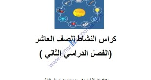 كراسة انشطة وتدريبات امتحانية علوم للصف العاشر الفصل الثاني